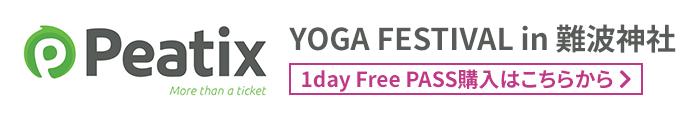 1day Free PASS